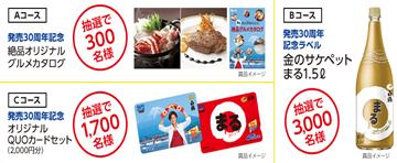 まる発売30週年記念キャンペーン 白鶴 まる 白鶴酒造株式会社