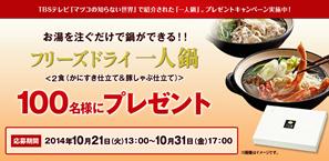 「一人鍋」プレゼントキャンペーン!   天野実業株式会社