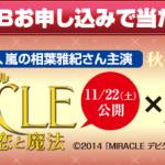 映画『MIRACLE デビクロくんの恋と魔法』試写会ご招待券