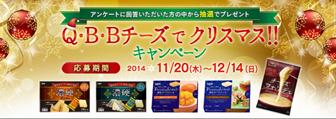 Q・B・B│QBBチーズでクリスマス!! キャンペーン