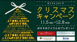 オンラインストア・クリスマスキャンペーン|三越伊勢丹