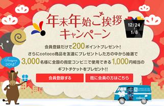 cotoco コトコ |ハッピーワゴン年末年始ご挨拶キャンペーン