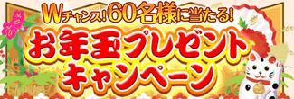 Wチャンス!60名様に当たる!お年玉プレゼントキャンペーン!|テレビ朝日