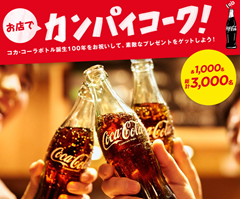 www.cocacola.jp shared campaign kanpai