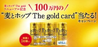 100万円の 麦とホップ The gold card 当たる!キャンペーン  応募要項   サッポロビール