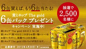 サッポロ 麦とホップ The gold 6缶パック プレゼント キャンペーン   応募要項   サッポロビール