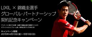 LIXIL × 錦織圭選手 グローバル・パートナーシップ 契約記念特設サイト