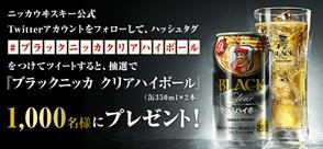 ニッカウヰスキー公式Twitterアカウントをフォローして『ブラックニッカ クリアハイボール』(缶350ml×2本)を当てよう!   NIKKA WHISKY