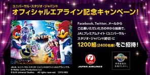 JAL - オフィシャルエアライン記念キャンペーン!