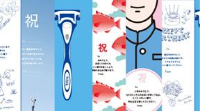 シェービング電報   カミソリ・髭剃りのシック(Schick)