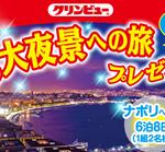 世界3大夜景への旅プレゼント!