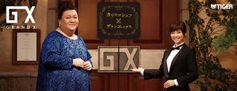 幻のレストランにご招待!キャンペーン|タイガー魔法瓶株式会社