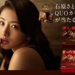 毎日1名様に石原さとみオリジナルQUOカード(1万円分)が当たるキャンペーン