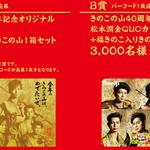 きのこの山40周年記念オリジナル松本潤金グッズプレゼント!!