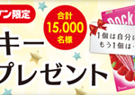 【先着】ポッキー2箱プレゼント!