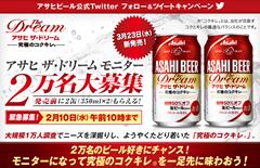 アサヒビール公式Twitterフォロー