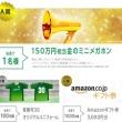 スッキリジャパン応援歌キャンペーン