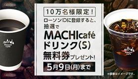 MACHIcafeドリンクホットアイス 1杯無料券