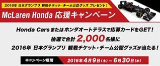 McLaren Honda 応援キャンペーン