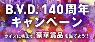 B.V.D.140周年キャンペーン