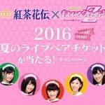 ももいろクローバーZの夏のライブ「桃神祭 2016 ~鬼ヶ島~」ペアチケット