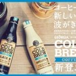 【先着】新発売の「ジョージア コールドブリュー」が発売前に飲める招待型のサンプリングキャンペーン