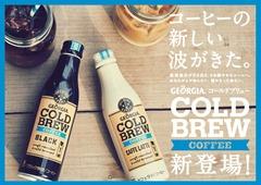 新発売の「ジョージア コールドブリュー」が発売前に飲める招待型のサンプリングキャンペーン