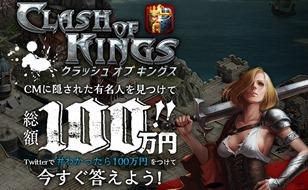 CMに隠された有名人を見つけて総額100万円!! I Clash of Kings/クラッシュ・オブ・キングス