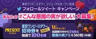 悪魔の実キャンペーン   東京ワンピースタワー