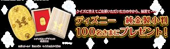 イオンカード(ディズニー・デザイン)100万人達成記念キャンペーン