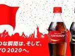 【先着】10万名様にコカ・コーラお試しドリンクチケットプレゼント!