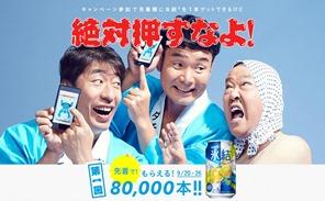 氷結®GETキャンペーン
