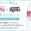 桃の天然水&ROOTS復活キャンペーン!
