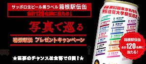 サッポロ生ビール黒ラベル「箱根駅伝缶」(350ml缶×6本)をプレゼント。