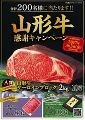 山形牛感謝キャンペーン 2017