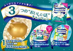 """3つのおいしい話""""キャンペーン│キシリクリスタル"""