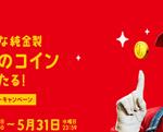 リアルな純金製 マリオのコイン 1枚(※100万円相当)プレゼントキャンペーン