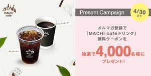 MACHI caféドリンク 無料クーポン