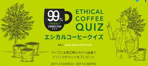 エシカルクイズvol3 I スターバックス コーヒー ジャパン