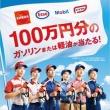 JXTGエネルギー誕生キャンペーン ~100万円分のガソリンまたは軽油が当たる!~