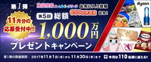ホームメイト・リサーチキャンペーン情報第5回 総額1,000万円プレゼントキャンペーン