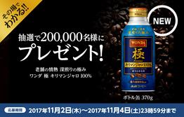 LINE公式アカウント 「ワンダ 極 キリマンジャロ100%」が200,000名様に当たる!キャンペーン|アサヒ飲料