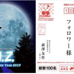 ZOZO前澤社長 100人に現金100万円プレゼント