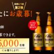 ビール懸賞