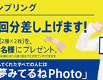【先着】ブリーズライト!!