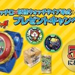 妖怪ウォッチDX 妖怪ウォッチタイプ零式(メダル1BOX付き) プレゼントキャンペーン♪
