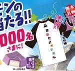 くまモンのオリジナルTシャツキャンペーン