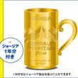 ジョージア純金マグカップ当たるキャンペーン!