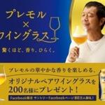 サントリーFacebook限定キャンペーン!