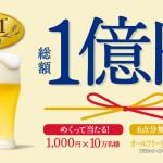 総額1億円プレゼントキャンペーン!